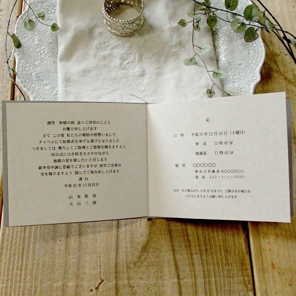 画像4: チアーズ 結婚式招待状