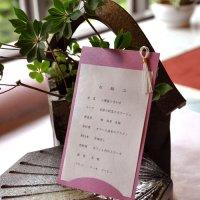 慶【よろこび】メニュー表(印刷込み)