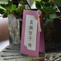 慶【よろこび】席札S(印刷込み)