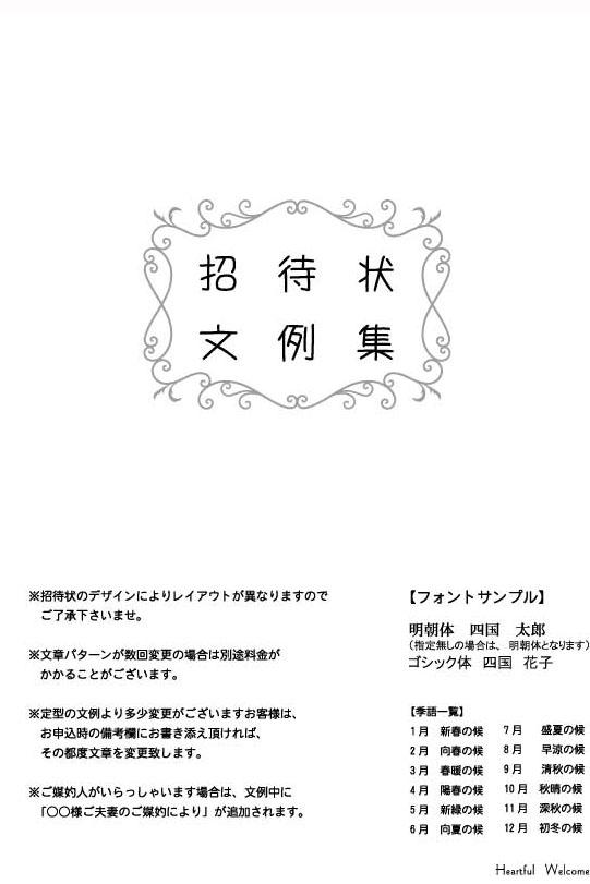 結婚式招待状文例集なら手作り招待状のハートフルウェルカムで